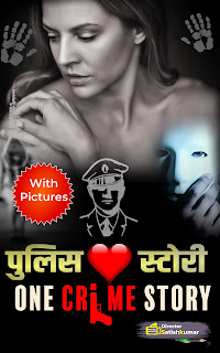 पुलिस लव स्टोरी - Police Love Story - One Crime Story in Hindi