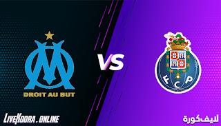 مشاهدة مباراة بورتو ومارسيليا بث مباشر بتاريخ 03-11-2020 في دوري أبطال أوروبا