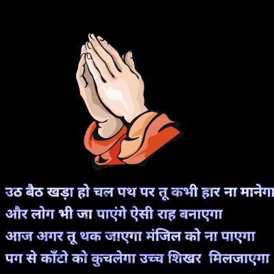 Good Morning Best Motivational Shayari in Hindi image 2020