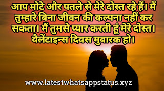 Valentine's Day Thoughts Hindi pics