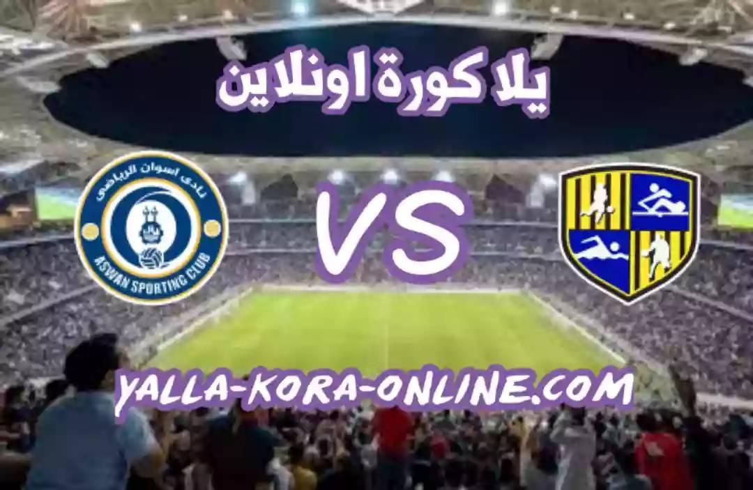 تفاصيل مباراة المقاولون العرب واسوان اليوم بتاريخ 17-02-2021 في الدوري المصري