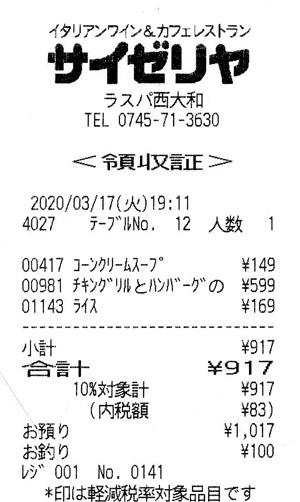 サイゼリヤ ラスパ西大和店 2020/3/17 飲食のレシート
