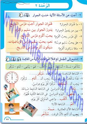 8. Sınıf Arapça Meb Yayınları Ders Kitabı Cevapları Sayfa 33