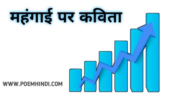 महंगाई पर कविता। Poem On Menhgai In Hindi