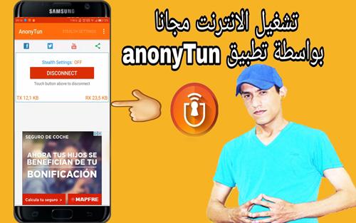 شرح AnonyTun أنترنيت أمن ومجاني وإتصال مخفي عبر vpn