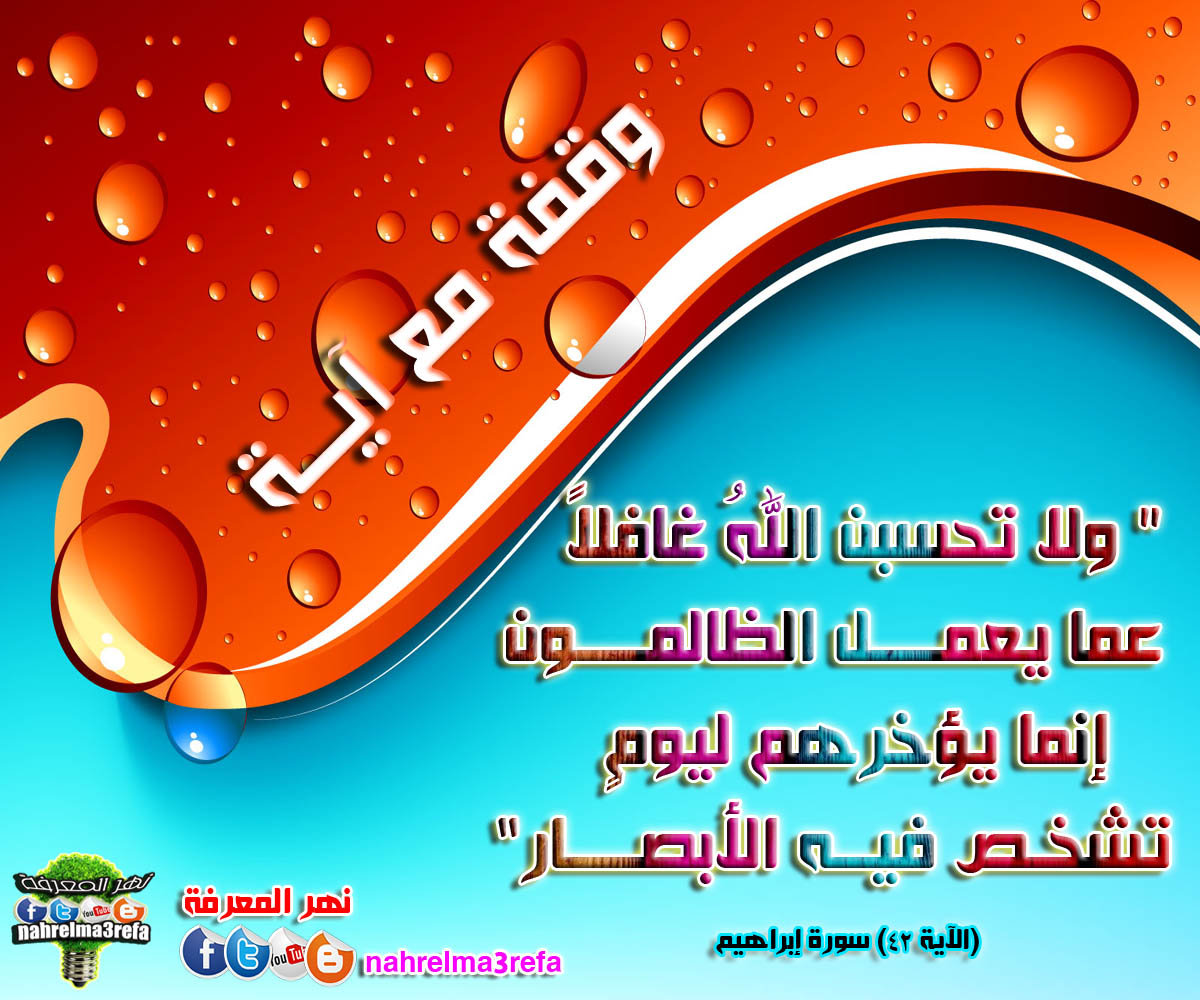 كن للخير داعيا ولا تحسبن الله غافلا عما يعمل الظالمون وقفة قرآنية تفسير