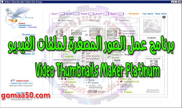 برنامج عمل الصور المصغرة لملفات الفيديو  Video Thumbnails Maker Platinum 13.0.0.0