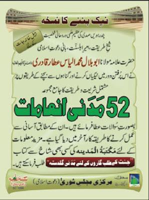 Download: 52 Madani Inamat pdf in Urdu by Maulana Ilyas Attar Qadri