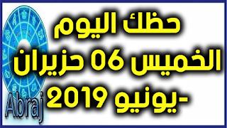 حظك اليوم الخميس 06 حزيران-يونيو 2019