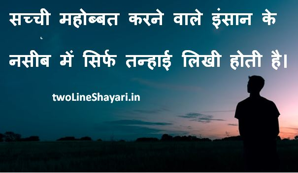 Alone Shayari Quotes in Hindi, Alone Shayari in Hindi Images, Alone Shayari in Hindi download