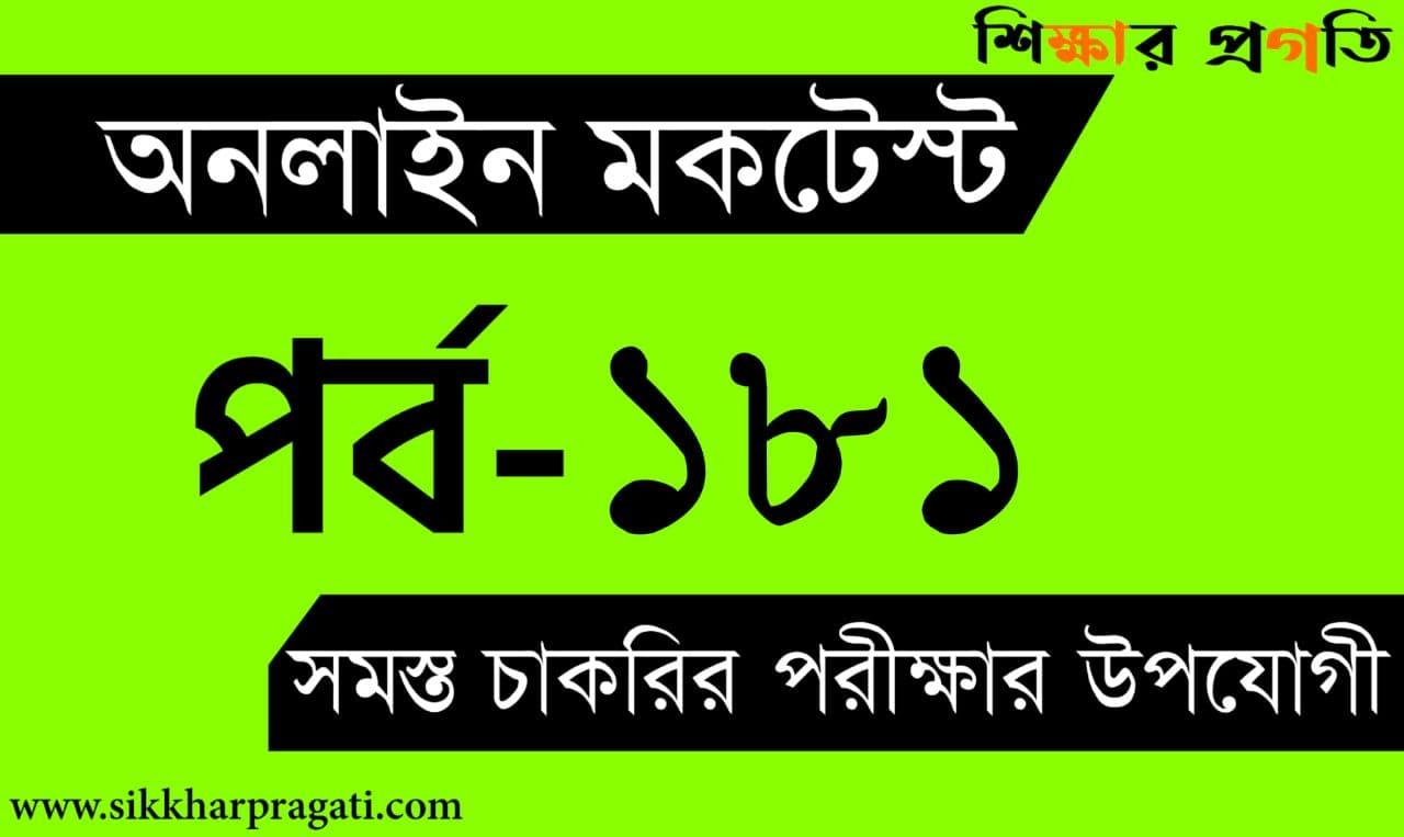 WBP Constable Mock Test | বাংলা কুইজ | Part-181