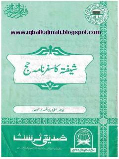 Nawab Mustafa Khan Shefta Hajj Travel Story