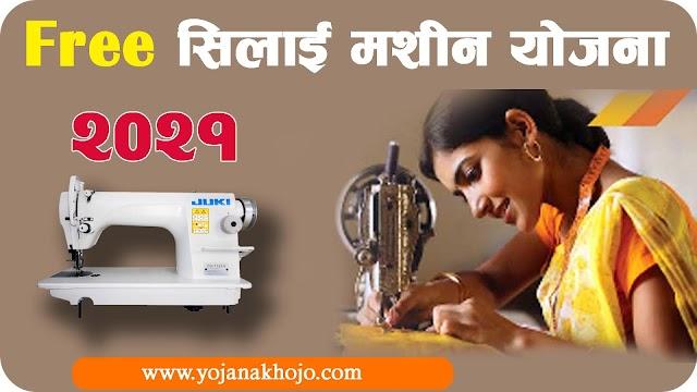 Free Silai Machine Yojana 2021: Online Registration, Objectives, Eligibility & Benefits - Hindi