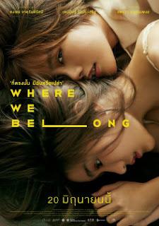 Where We Belong ที่ตรงนั้นมีฉันหรือเปล่า