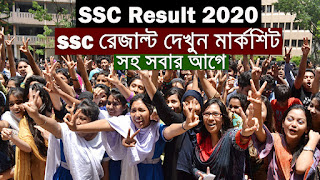 ssc result 2020,ssc,ssc results,how to check ssc results 2020 , how to, sf tech tv, ssc results 2020 bd, এস এস সি রেজাল্ট কিভাবে দেখব , এস এস সি রেজাল্ট কিভাবে চেক করে , এস এস সি ২০২০ , রেজাল্ট;