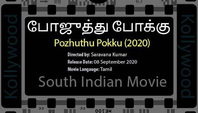 Pozhuthu Pokku 2020 (Tamil) Full HD Movie Download Online Leaked By Piracy/Torrent Websites