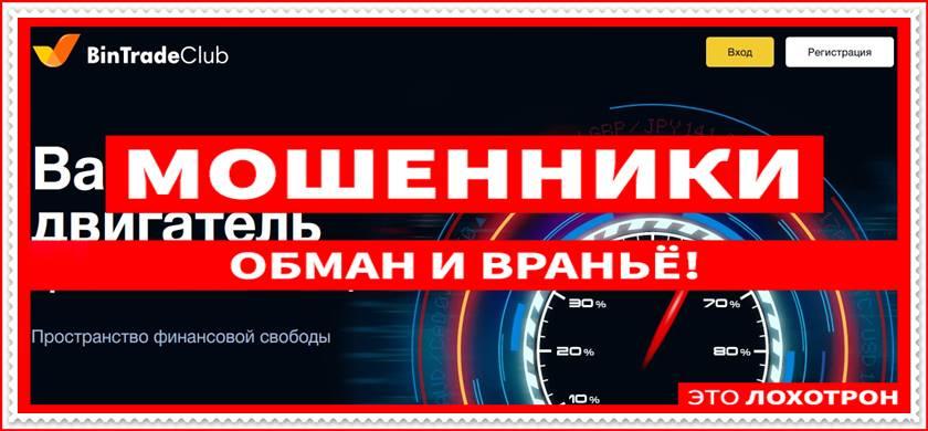 Мошеннический сайт bintradeclub.ru – Отзывы? Компания BinTradeClub мошенники! Информация