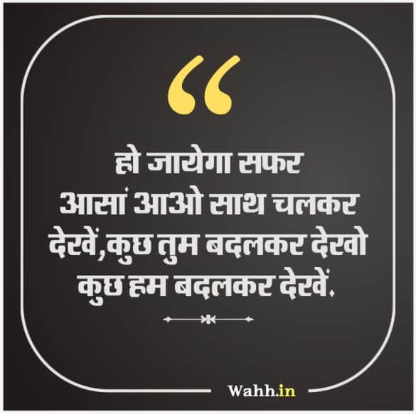 Travel Status In Hindi