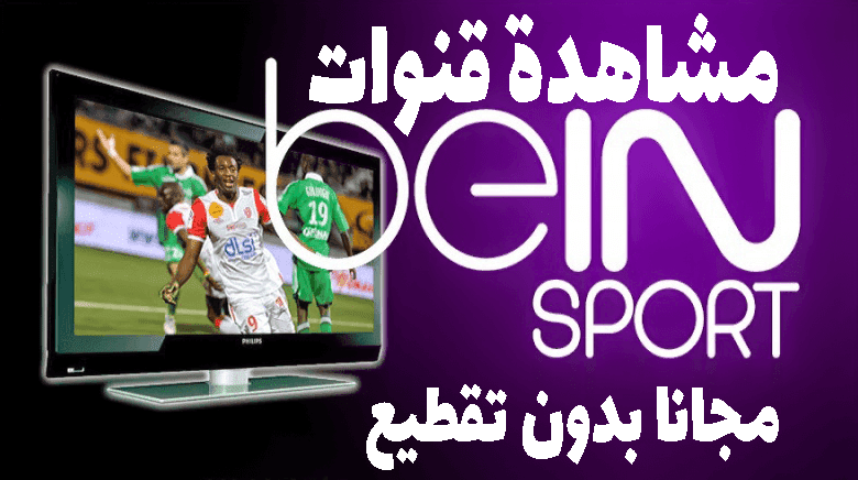تطبيق يغنيك عن اشتراك NETFLIX : لمشاهدة الافلام و المسلسلات والمباريات بجودة HD  عبر BeIN Sport