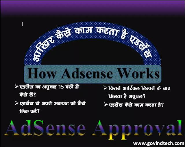 AdSense  इन की बातों के बारे में अभी जान लेना चाहिए अन्यथा अप्रूवल नही मिलेगा, Kyu nahi milta hai AdSense approval?