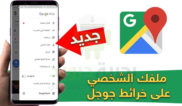 تطبيق خرائط جوجل تضيف خيار ملفك الشخصي على تظبيقها - بحرية درويد