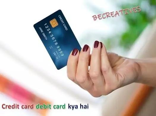 Credit card kya hai? Credit card meaning in Hindi,benefits of credit card,Credit card me cvv kya hota hai,