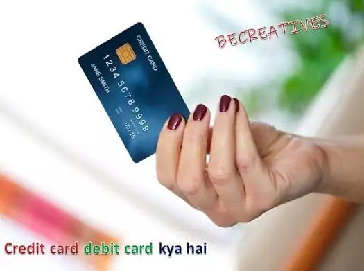 credit card क्या है? credit card और debit card मे क्या अंतर है?