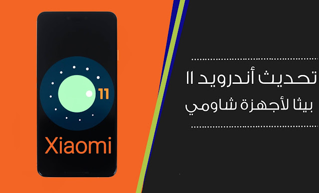 تحميل تحديث أندويد 11 Android 11 Beta على هواتف Xiaomi