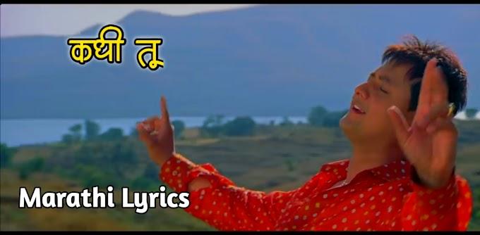 Kadhi Tu Lyrics In Marathi | Mumbai-Pune-Mumbai (2010) | Shrirang Godbole
