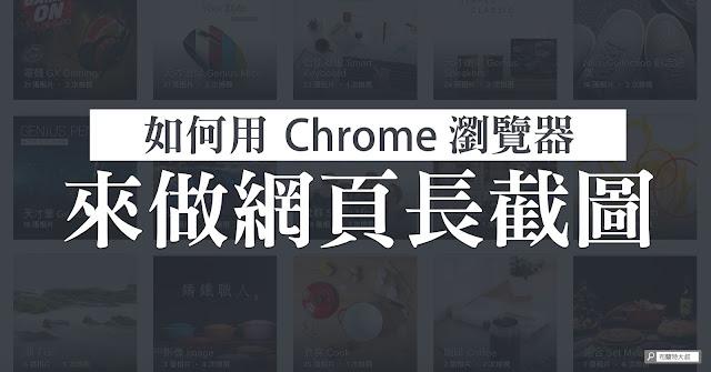 How to capture full size screen by Google Chrome browser? 如何用 Google Chrome 瀏覽器,來做網頁長截圖?
