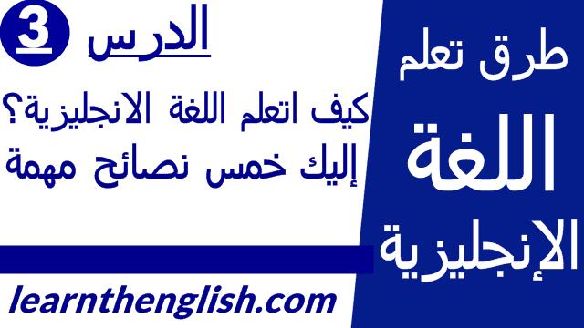 كيف اتعلم اللغة الانجليزية؟ إليك خمس نصائح مهمة