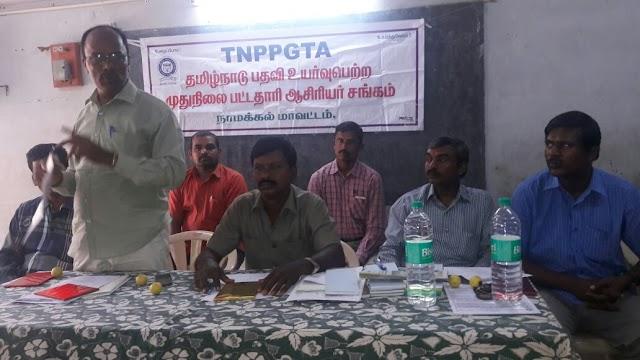 இன்று TNPPGTAன் நாமக்கல் மாவட்ட பொதுக்குழுக்கூட்டம் - PHOTOS AND RESOLUTION