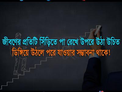 Bangla motivational quote