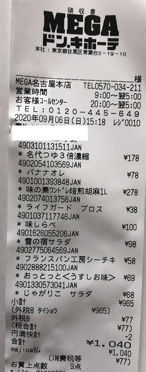 MEGAドン・キホーテ 名古屋本店 2020/9/6 のレシート