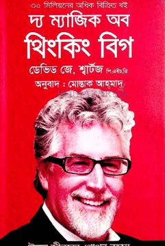 দ্য ম্যাজিক অব থিংকিং বিগ মোস্তাক আহ্মাদ Pdf Download |দ্য ম্যাজিক অব থিংকিং বিগ pdf
