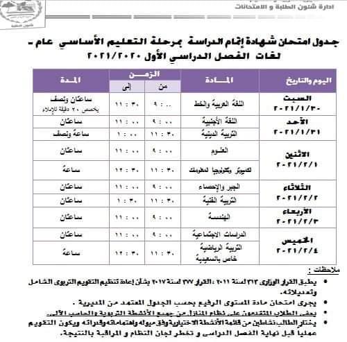 جدول امتحانات الشهادة الاعدادية الترم الاول 2021 جميع المحافظات 7