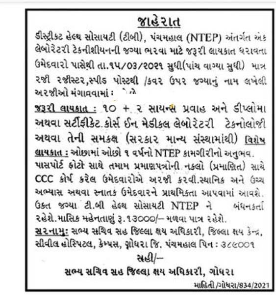 District Health Society Panchmahal Recruitment 2021