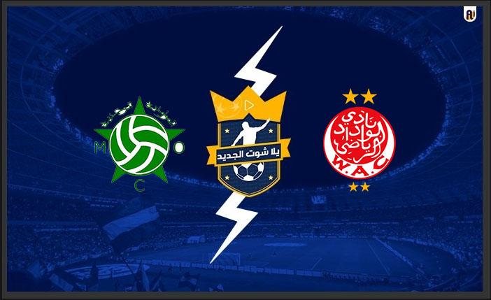 نتيجة مباراة الوداد ومولودية وجدة اليوم  في الدوري المغربي