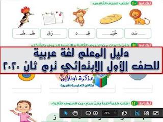 دليل المعلم لغة عربية للصف الأول الابتدائي ترم ثاني 2020