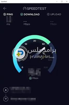 برنامج قياس سرعة الإنترنت على الويندوز