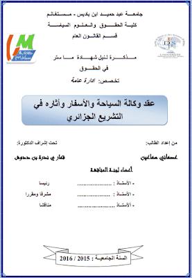 مذكرة ماستر: عقد وكالة السياحة والأسفار وأثاره في التشريع الجزائري PDF