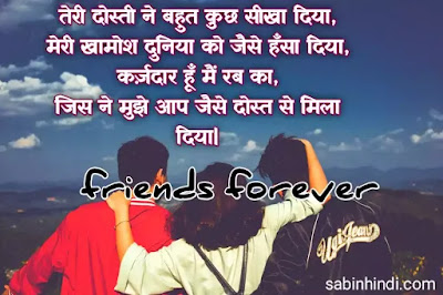 friendship dosti status