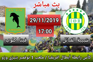 مشاهدة مباراة شبيبة القبائل و فيتا كلوب الكونغولي 29/11/2019
