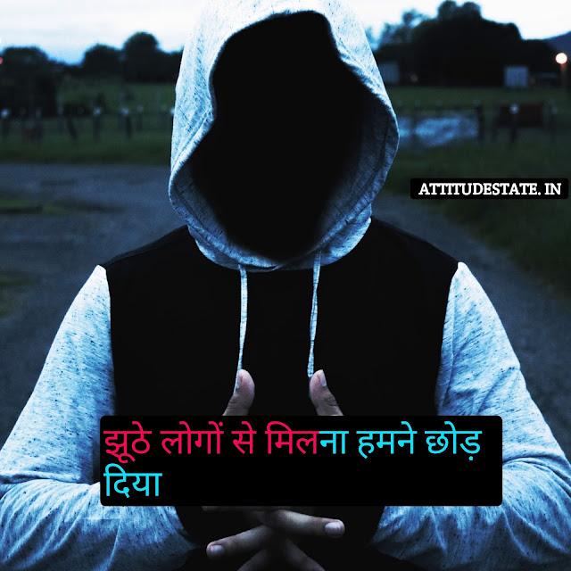 attitude status on breakup in hindi