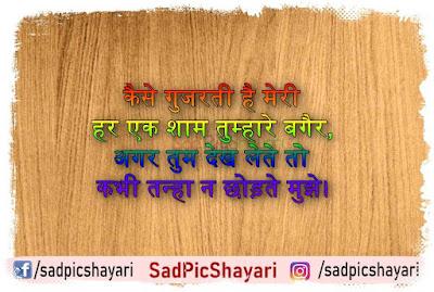dard sms in hindi for boyfriend
