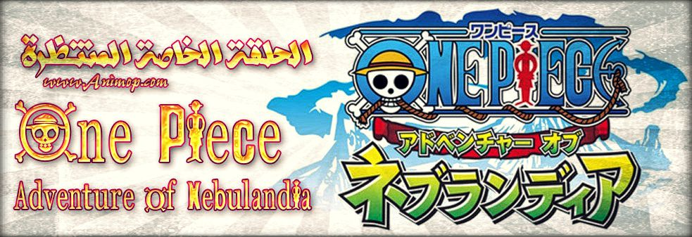 One Piece: Adventure of Nebulandia Translated Arabic