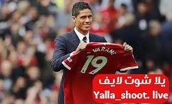 مانشستر يونايتد يؤكد وصول رافائيل فاران بعقد لمدة أربع سنوات