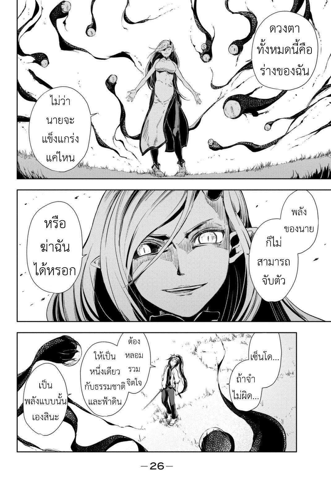 อ่านการ์ตูน Peach Boy Riverside ตอนที่ 4 หน้าที่ 26