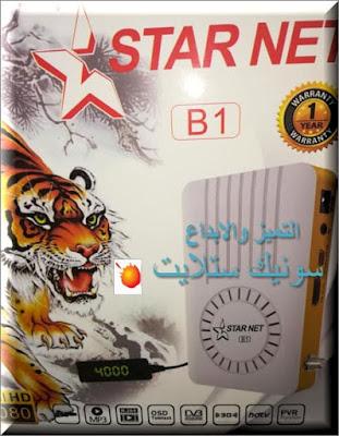 احدث ملف قنوات STAR NET B1