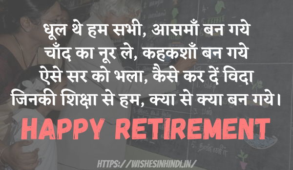 Retirement Wishes In Hindi For Teacher 2021